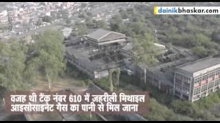 Bhopal Gas Tragedy 1984 || Full Insight Story || Dainik Bhaskar Exclusive