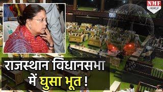 Rajsthan vidhansabha में भूत प्रेत का साया, कराई गई पूजा
