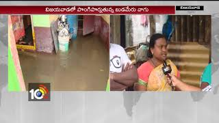 ముంచేసిన బుడమేరు..| Budameru Vagu Effect On Vijaya Durga Colony | Vijayawada