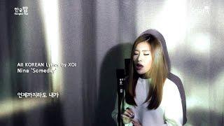 download lagu Nina - Someday Cover By Xoi Korean  Eng gratis