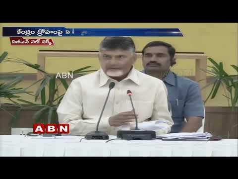 CM Chandrababu Calls Statewide Protest against Modi govt Over Not Fulfilling AP Promises  ABN Telugu