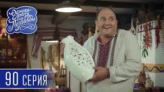 Однажды под Полтавой. Ваза - 6 сезон, 90 серия | Комедия 2018