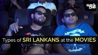 Types of Sri Lankans at the Movies - Gehan Blok & Dino Corera