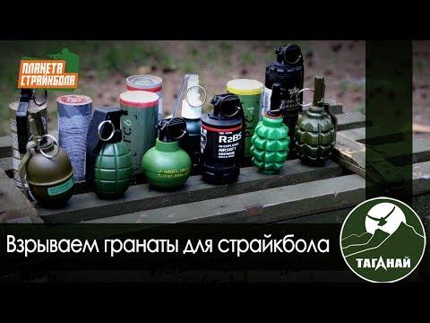 Испытание и обзор имитаций гранат для страйкбола (PyroFX, RAG, Страйк-АРТ, TAG innovation, Зевс)