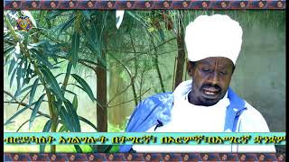 Ethiopan Ortodox Tewahido by Mehabere Kidusan (Alebabesachin)