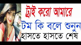Valobasho kina Basho Bondu try  | Tmi Basho kina | Bangla New Funny Video 2017 | Talking Tom Funny