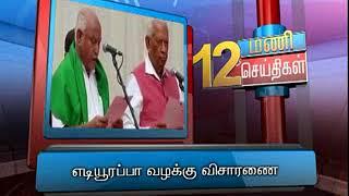 18TH MAY 12PM MANI NEWS
