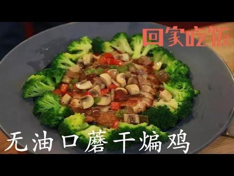 陸綜-回家吃飯-20161228 無油口蘑乾煸雞白灼蟶子翡翠白玉湯