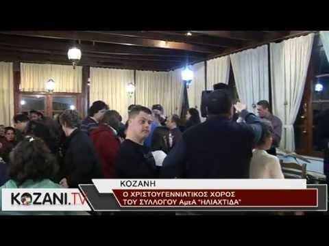 """Ο ετήσιος χορός της """"Ηλιαχτίδας"""" στην Κοζάνη"""