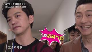李健生存之道 哈林为你撑腰 【好生意独家幕后花絮】Sing!China2018官方超清HD