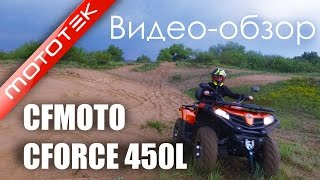 Квадроцикл Cfmoto Cforce 450L EPS и Cfmoto Cforce 450L BASIC | Видео Обзор | Обзор от Mototek