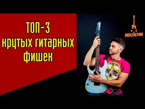 ТОП-3 малоизвестные ПОЛЕЗНЫЕ гитарные фишки. #ГитараОтАдоЯ №13