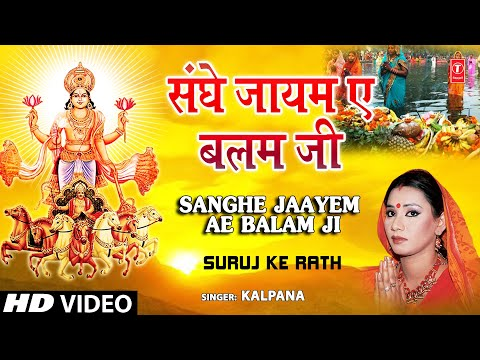 SANGHE JAAYEM AE BALAM JI Bhojpuri Chhath Songs Full HD Song...