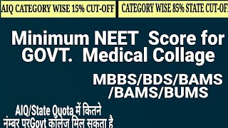 NEET 2018 MINIMUM SCORE FOR GOVERNMENT MEDICAL COLLEGE    CUT-OFF FOR GOVT. MBBS SEAT    NORTH ZONE