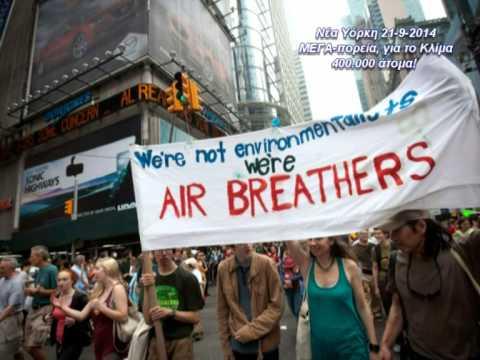 2646 δράσεις σε 162 χώρες του κόσμου. Η μεγάλη Πορεία για το κλίμα