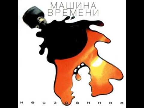 Машина Времени, Андрей Макаревич - Летучий Голландец