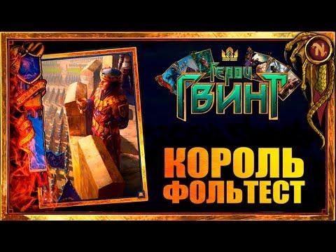 КОРОЛЬ ФОЛЬТЕСТ - ИСТОРИЯ ГЕРОЯ ГВИНТ | Nobilium