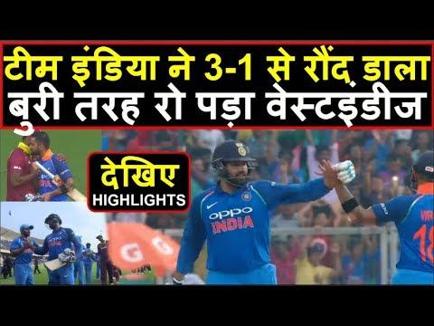 Highlights Ind Vs WI 5th ODI : टीम इंडिया के धमाकेदार जीत, सीरीज हुई भारत के नाम | Headlines India