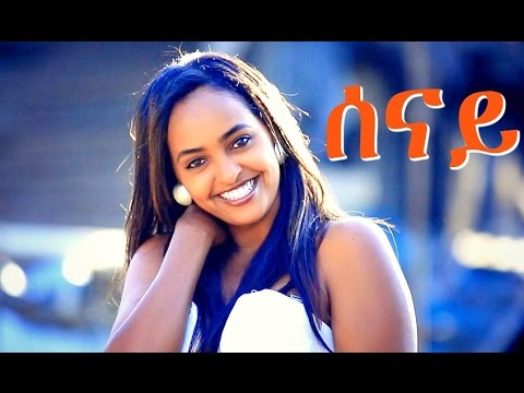 Selamawit Yohannes - Senay | ሰናይ - New Ethiopian Music (Official Video) thumbnail