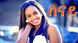 Ethiopian Music : Selamawit Yohannes | ሰላማዊት ዮሃንስ - Senay | ሰናይ - New Ethiopian Music 2017 (Official