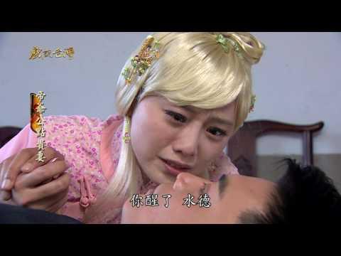 台劇-戲說台灣-帝爺公點貴妻-EP 09
