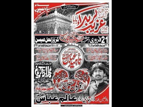 Live Majlis | 21 Feb 2019 | Imam Bargah Shan e Hussain Karor Lal Esan Layyah