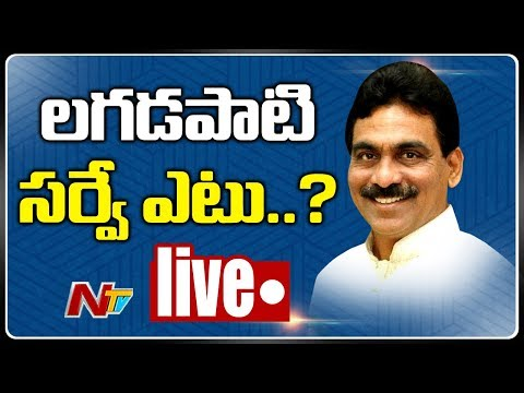 Lagadapati Rajagopal Press Meet LIVE | Flash Survey on Telangana Polls | NTV