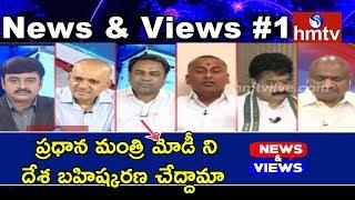 ప్రధాన మంత్రి మోడీ ని దేశ బహిష్కరణ చేద్దామా | News And Views #1  | hmtv