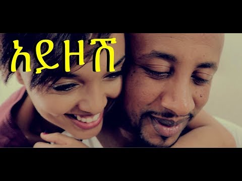 Sami Dan & Lij Michael (Faf) - Ayzosh (አይዞሽ) - New Ethiopian Music Video