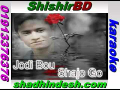 Jodi Bou Shajo Go (bangla Karaoke Track) By Shishirbd video