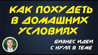 Евгений Гришечкин - Бизнес идеи с нуля в теме: Как похудеть в домашних условиях!