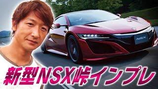 新型NSX峠インプレ  V OPT 271 ①