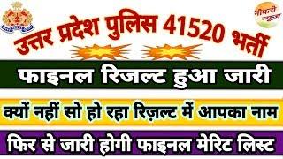 up police 41520 bharti final result 2018,cut off,upp result 2019,name so problem,naukri news 🔥