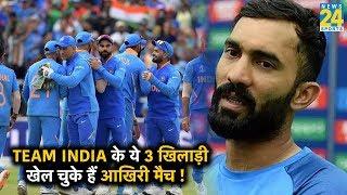 ये 3 खिलाड़ी खेल चुके हैं India के लिए आखिरी मैच, अब शायद ही मिले मौका