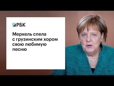 Меркель спела с грузинским хором свою любимую песню