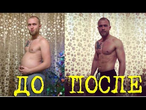 До и После. Трансформация тела за 3 месяца
