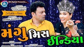 Mangu Miss India |New Gujarati Comedy Video 2019 |Jitu Pandya