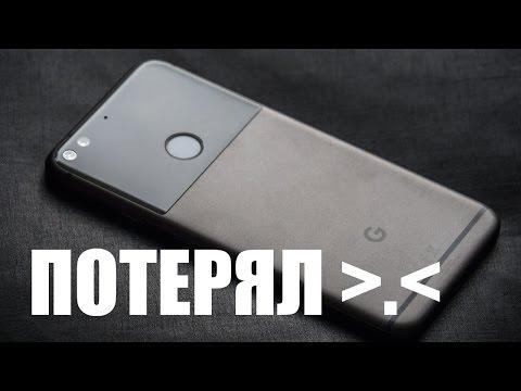 Потерял Google Pixel XL за 55000р. в Барселоне