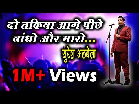 Hasya Kavi Samrat Suresh Albela video