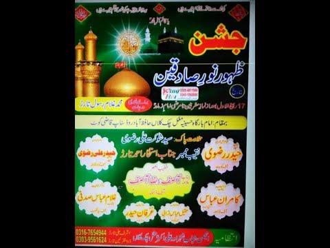 Live Jashin Pak 17 Rabi ul Awal 2018 Mughal Chak Gujranwala