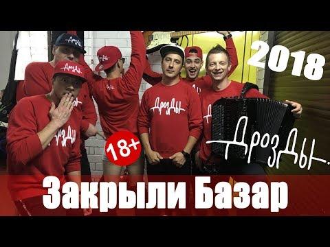 ДРОЗДЫ закрыли Славянский базар лучшими песнями!