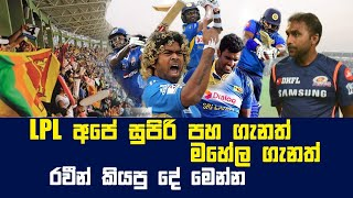 Here is what Ravin said about our LPL Super Five and Mahela ..