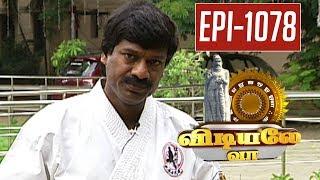 Wristlock - self defense technique   Vidiyale Vaa   Epi 1078   Tharkappu Kalai   Kalaignar TV