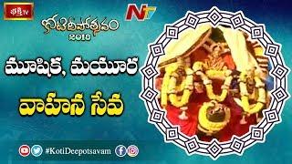 ఇల కైలాసంలో మూషిక వాహన, మయూర వాహన సేవ : Koti Deepotsavam Live Updates, Day 5 | NTV