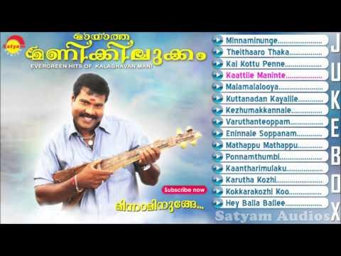 മായാത്ത മണിക്കിലുക്കം | Evergreen Hits of Kalabhavan Mani | Malayalam Film Songs