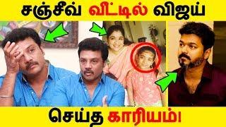 சஞ்சீவ் வீட்டில் விஜய் செய்த காரியம்| Tamil Cinema | Kollywood News | Cinema Seithigal