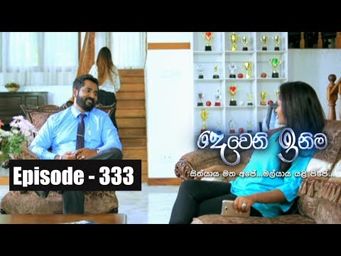 Deweni Inima | Episode 333 16th May 2018