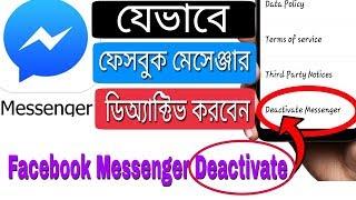 How To Deactivate Facebook Messenger | কিভাবে ফেসবুক মেসেঞ্জার ডিএক্টিভেট করবেন