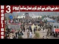 The Dharna Show Continues In Lahore Headlines 3 PM 29 November 2017 Express News mp3