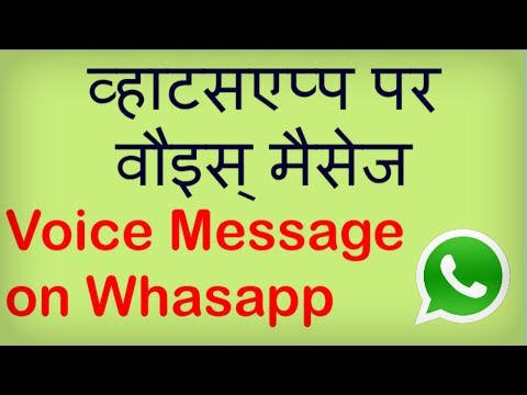 How to send a voice message on Whatsapp? Whatsapp se voice message. Hindi video by Kya Kaise